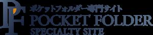 ポケットホルダー専門サイトロゴ